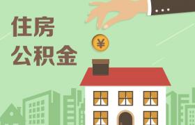 多地住房公积金政策收紧 异地购房提取难度加大插图